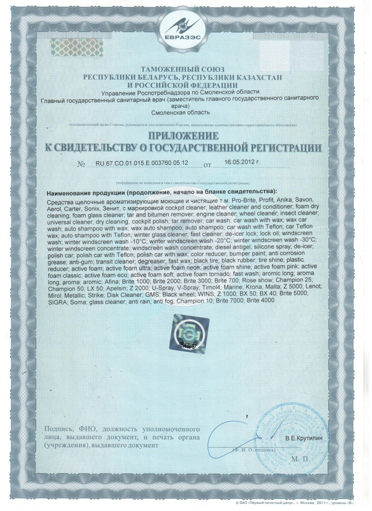 Щелочные аром. моющие и чистящие от 16.05.12 Прил. (3)
